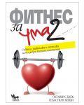 Фитнес за ума 2 - 1t