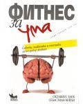 Фитнес за ума - 1t