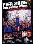 FIFA 2006 Световна купа: Големият финал (DVD) - 1t