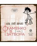 Фламенко в затвора - 1t