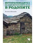 Фотопътеводител на най-интересните села в Родопите - 1t