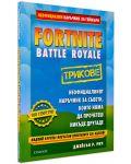 Fortnite трикове: Неофициален наръчник за геймъри - 1t