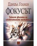 fokusat-tayniyat-dvigatel-na-izklyuchitelnite-postizheniya-tvardi-koritsi - 1t
