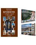 Фото пътеводител на крепости и антични градове в България - 2t