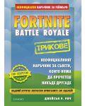 Fortnite трикове: Неофициален наръчник за геймъри - 2t