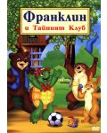 Франклин и тайният клуб (DVD) - 1t