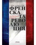 frenskata-revolyutsiya-ot-prosveshtenie-do-tiraniya - 1t