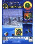 Франклин: Магическата Коледа (DVD) - 2t
