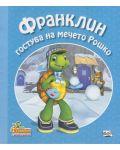 Франклин гостува на мечето Рошко - 1t
