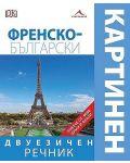 Френско-български двуезичен картинен речник - 1t