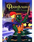 Франклин и зеленият рицар (DVD) - 1t