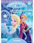 Замръзналото кралство: Хайде да научим 1 2 3 - 1t