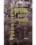 Фразеологичен речник на прехода - 1t