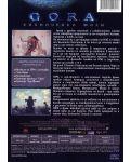 Г.О.Р.А. (DVD) - 2t