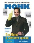 Г-н Монк и златната треска - 1t