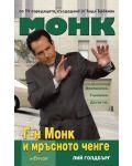 Г-н Монк и мръсното ченге - 1t