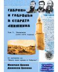 Габрово и габровци в старата книжнина. Том 1. Пътеписи (1662-1878 година) - 1t