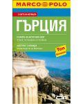Гърция: Пътеводител Marco Polo - 1t