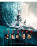 Геобуря (Blu-ray) - 1t