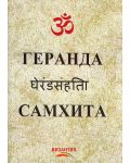 Геранда Самхита - 1t