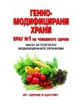 Генномодифицирани храни - 1t