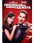 Призраци на бивши гаджета (DVD) - 1t