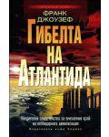 Гибелта на Атлантида - 1t