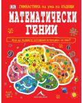 Гимнастика за ума на бъдещи математически гении - 1t
