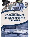 Голяма книга за българската техника - 1t