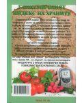 Гликемичният индекс на храните и здравето - 2t