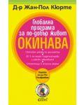 Глобална програма за по-добър живот ОКИНАВА - 1t