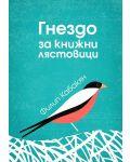 Гнездо за книжни лястовици - 1t