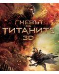 Гневът на титаните 3D (Blu-Ray) - 1t