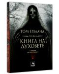 Голяма книга на духовете - 4t