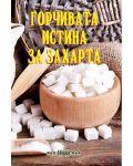 Горчивата истина за захарта - 1t