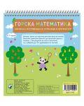 Горска математика (Книжка с изтриващи се страници и флумастер) - 3t