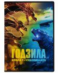 Годзила: Кралят на чудовищата (DVD) - 1t