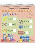 Горска математика събиране, изваждане и часовника (Книжка с изтриващи се страници и флумастер) - 4t