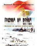 Година на война 1877-1878 - 1t