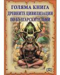 golyama-kniga-drevnite-tsivilizatsii-po-balgarskite-zemi - 1t