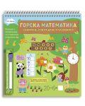 Горска математика събиране, изваждане и часовника (Книжка с изтриващи се страници и флумастер) - 1t