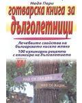 Готварска книга за дълголетници - 1t