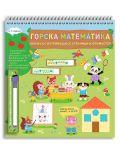 Горска математика (Книжка с изтриващи се страници и флумастер) - 1t