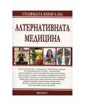Голямата книга на алтернативната медицина - 1t