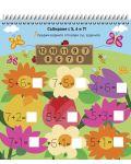 Горска математика събиране, изваждане и часовника (Книжка с изтриващи се страници и флумастер) - 5t