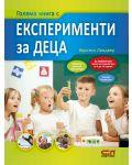 Голяма книга с експерименти за деца - 1t
