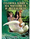 Голяма книга на митовете и легендите - 1t