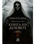 Голяма книга на духовете - 1t