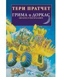 Грима и Доркас (Трилогия за номите 2) - 1t
