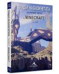 Градът на блокчетата. Построените светове в Minecraft - 3t